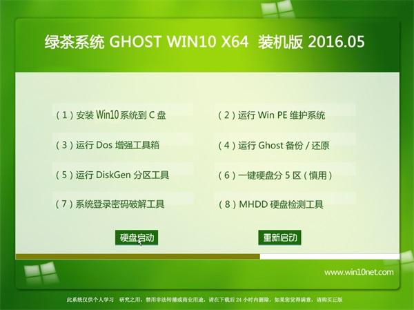 绿茶系统 Ghost Win10 64位 免激活装机版 v2016.05