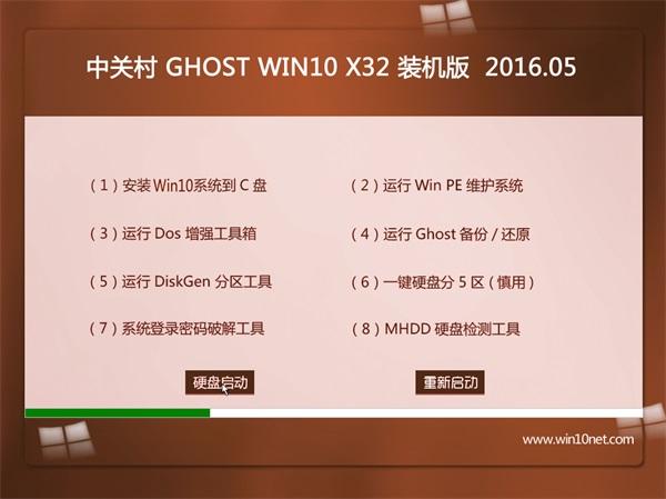 中关村系统 Ghost Win10 x32 完整装机版 v2016.05