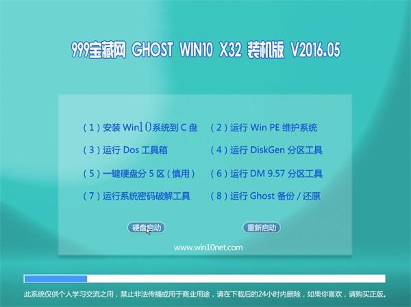 999宝藏网 Ghost Win10 x32 装机纯净版 v2016.05