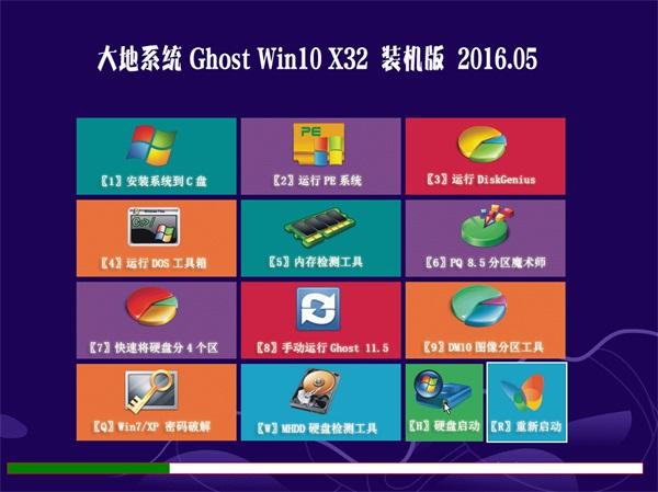 大地系统 Ghost Win10 x32 装机旗舰版 v2016.05