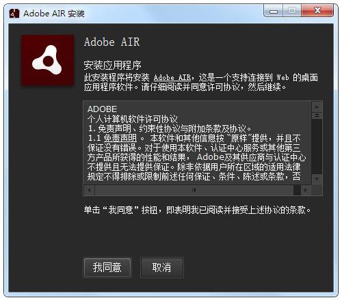 Adobe AIR(AIR运行环境) V22.0.0.121 中文版