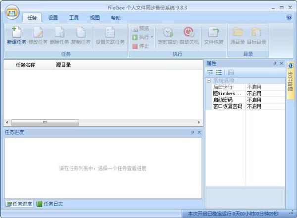 FileGee个人文件同步备份软件 V9.8.3 中文版