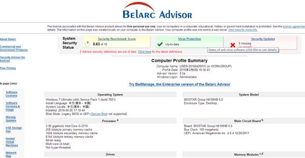 Belarc Advisor(电脑系统检测软件) V8.5.1.0
