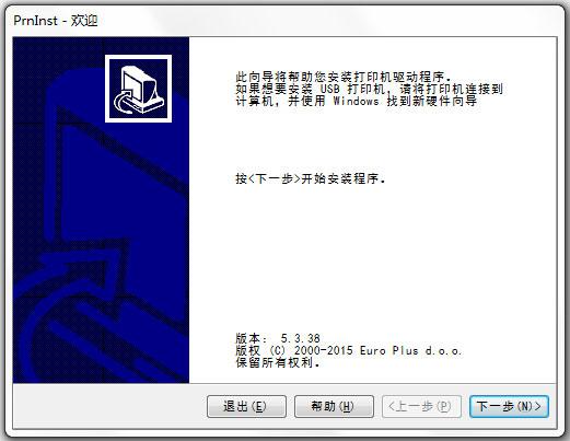 佳博gp1120驱动 V5.3.38