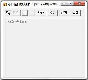 小伟窗口放大器 V1.5 绿色版