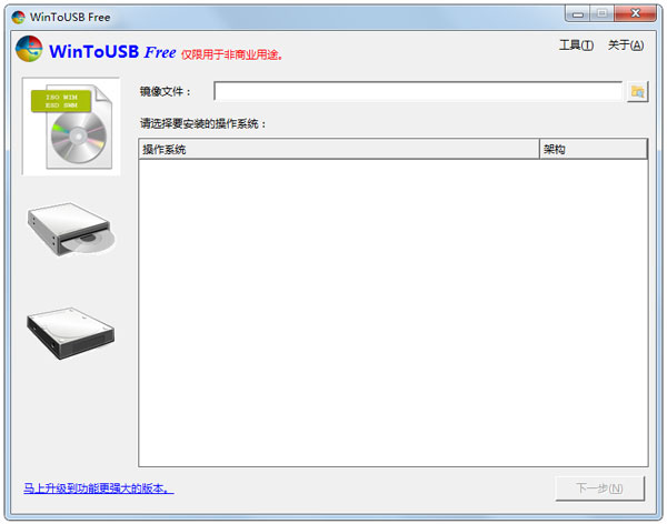 WinToUSB(U盘安装系统工具) V3.0