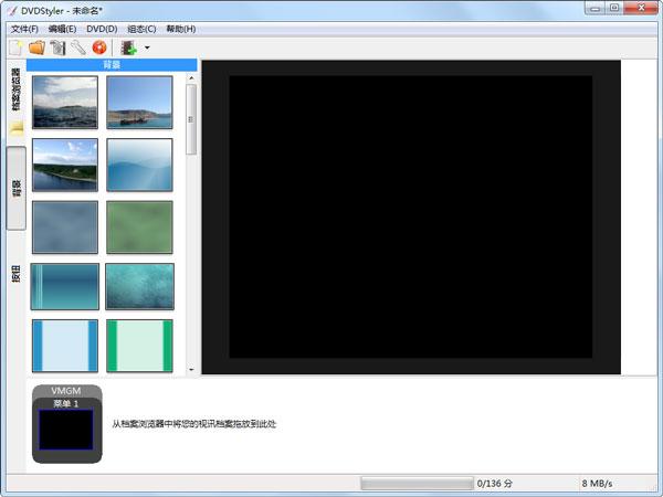 DVDStyler(光盘工具) V3.0.2