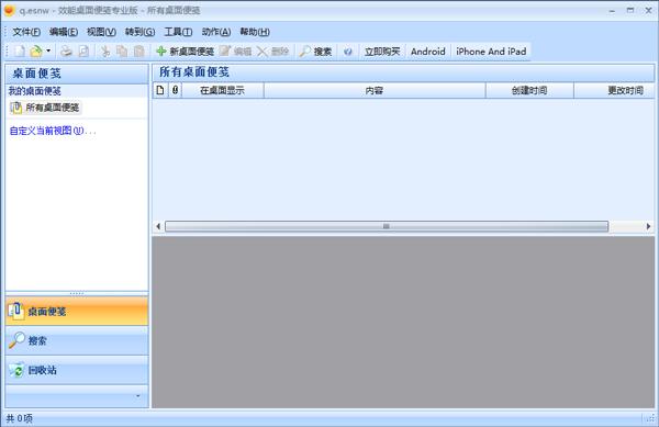 效能桌面便笺 V5.21 Build 518 专业版