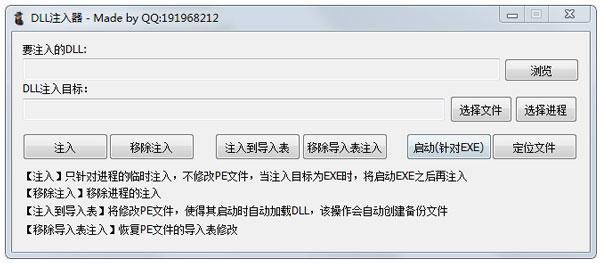 泉贸DLL注入器 V1.0 绿色版
