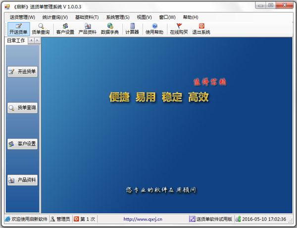 启新送货单打印软件 V1.0.0.3