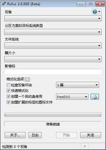 Rufus(制作linux启动u盘) V2.9.900 中文绿色版