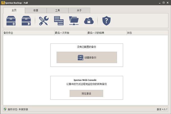 数据备份工具(Iperius Backup) V4.5.7 绿色版