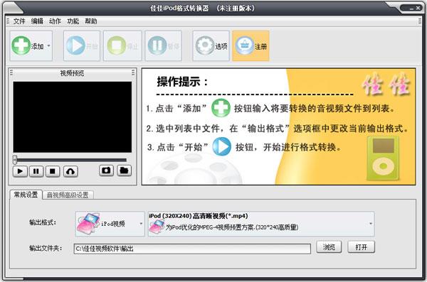 佳佳iPod视频格式转换器 V9.8.2.0
