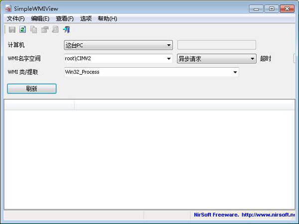 SimpleWMIView(wmi查询工具) V1.16 中文绿色版