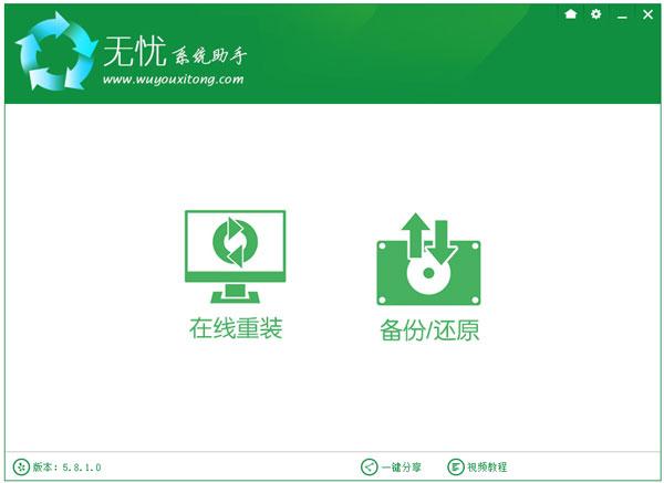 无忧系统助手 V5.8.1.0 绿色版