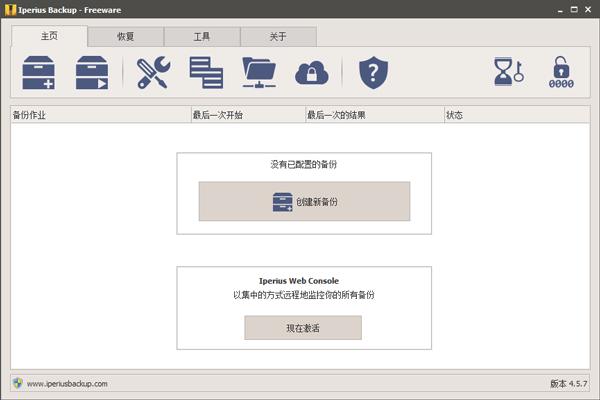 数据备份软件(Iperius Backup) V4.5.7.0 中文版