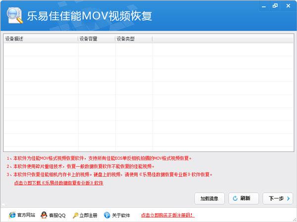 乐易佳佳能MOV视频恢复软件 V5.1.3 绿色版