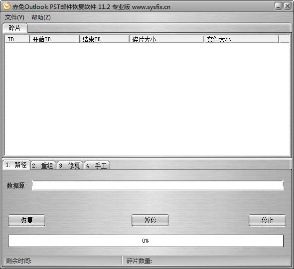 赤兔Outlook PST邮件恢复软件 V11.2 绿色版