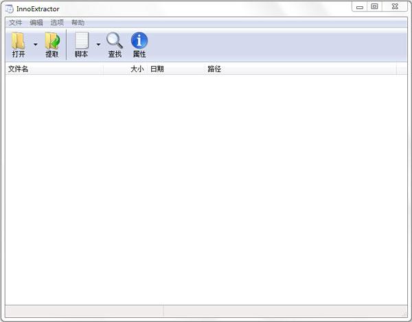 Inno解包工具(InnoExtractor) V5.2.2.188