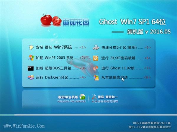 番茄花园 Ghost Win7 64位 办公装机版 2016.05(自动激活)