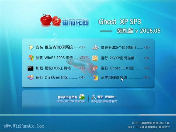 番茄花园 GHOST XP SP3 快速装机版 2016.05