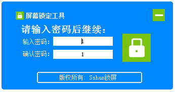 Sshun锁屏(屏幕锁定工具) V3.5.0 绿色版