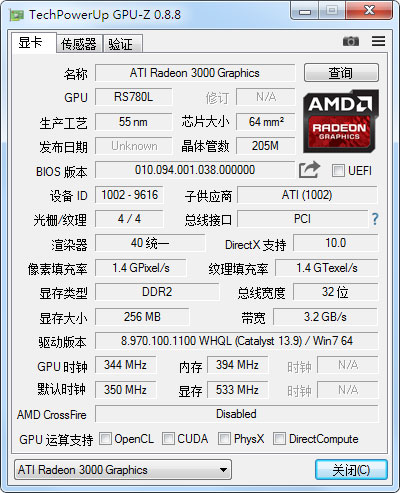 GPU-Z(显卡检测工具) V0.8.8 绿色中文版