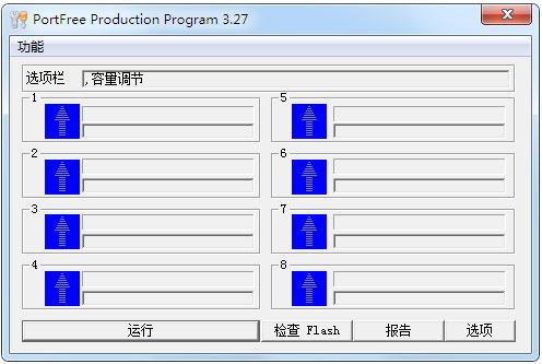 星梭低级格式化工具PDx8 V3.27 绿色版