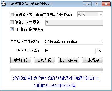 狂龙桌面文件自动备份器 V2.0.0.0