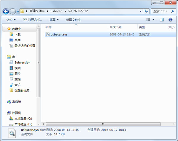 usbscan.sys 免费版