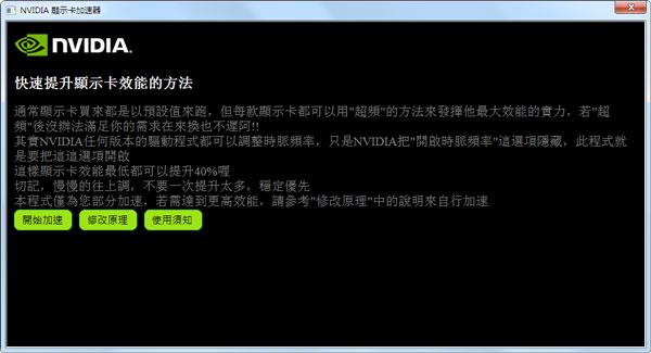 NVIDIA显示卡加速器(3d显卡加速器) V1.0 绿色版