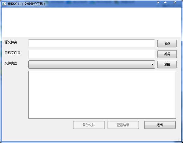 宝备2011(文件备份工具) V1.1