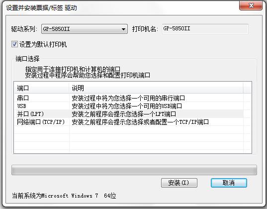 佳博GP-5850II打印机驱动 V1.0