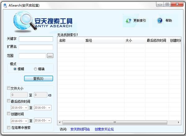 安天搜索工具(ASearch) V2.0.1.4
