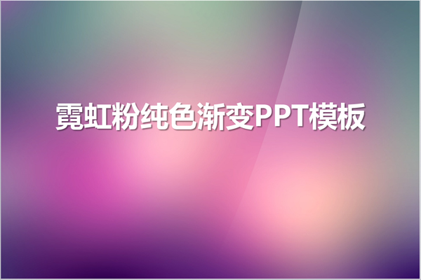 霓虹粉纯色渐变ppt模板 V1.0