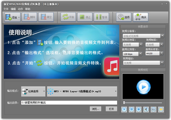 新星WMA/WAV音频格式转换器 V3.4.3.0