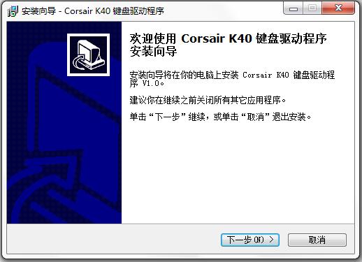海盗船k40键盘驱动 V1.2.0.313