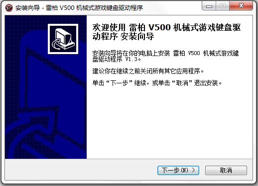 雷柏v500键盘驱动 V1.3
