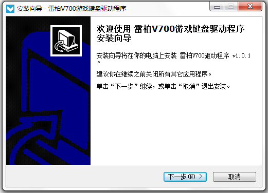 雷柏v700键盘驱动 V1.0.1