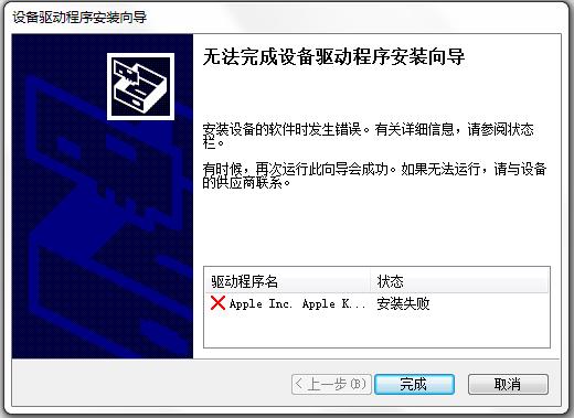 apple蓝牙键盘驱动 V1.0