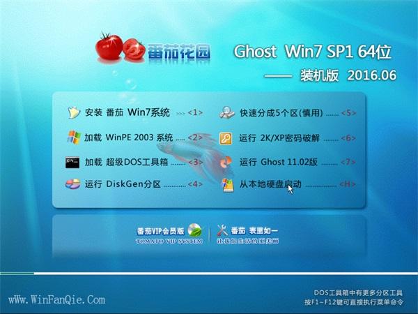 番茄花园 Ghost Win7 X64 装机版 2016.06