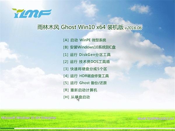 雨林木风 Ghost Win10 X64 装机版 2016.06(免激活)