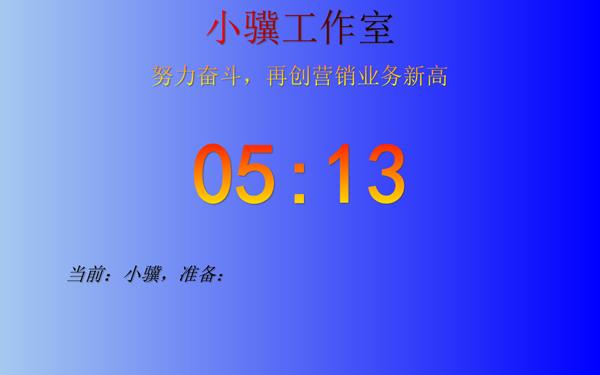 分秒计时器 V2.6.1.120