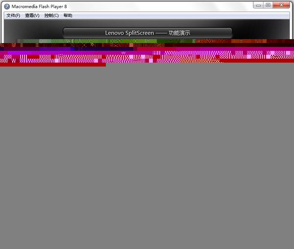 联想分屏软件(Lenovo SplitScreen) V1.0