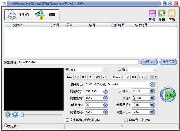 易杰全能DVD转换器 V8.5.0.0