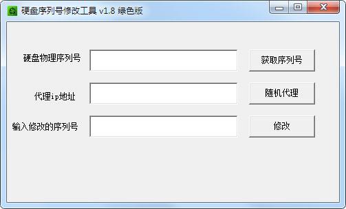 硬盘物理序列号修改器 V1.8 绿色版