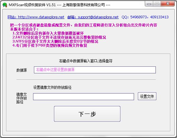 上海数擎MXF文件恢复软件 V1.51 绿色版