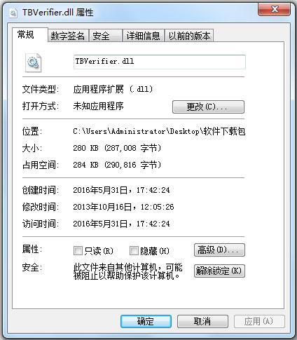 tbverifier.dll V1.0
