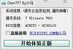 Oem7F7激活工具 V7.0 绿色版