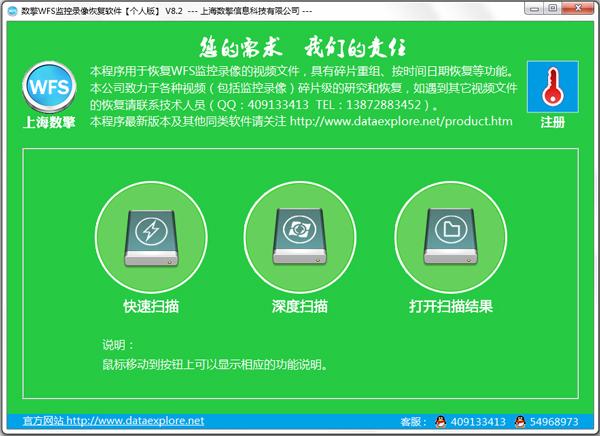 数擎WFS监控录像数据恢复软件 V8.2 绿色版